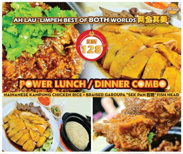 Hainanese Kampung Chicken Rice + Braised Garoupa Sek Pan 石班 Fish Head